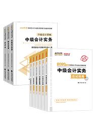 中級聯報課程2020-2020年中級會計職稱三科應試指南+官方教材