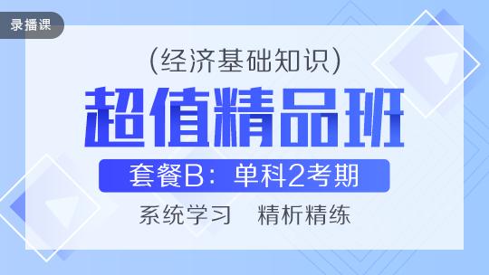 中级经济基础知识2020-[超值精品班]套餐B