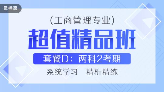 中级经济师两科联报2020-工商管理[超值精品班]套餐D