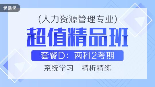 中级经济师两科联报2020-人力资源[超值精品班]套餐D