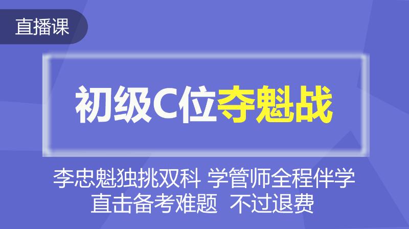 2020兩科聯報-初級C位奪魁戰
