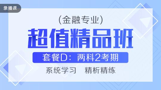 中级经济师两科联报2020-金融[超值精品班]套餐D