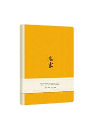 求索-经典方格笔记本-藤黄(32开)