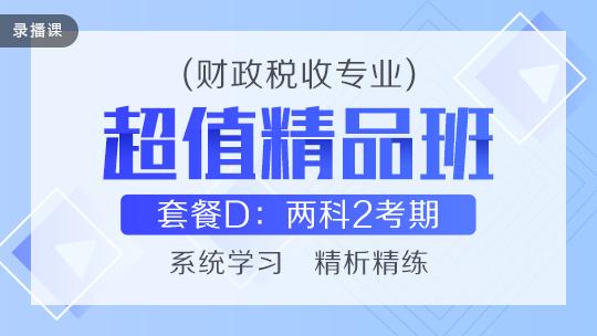 中级经济师两科联报2020-财政税收[超值精品班]套餐D