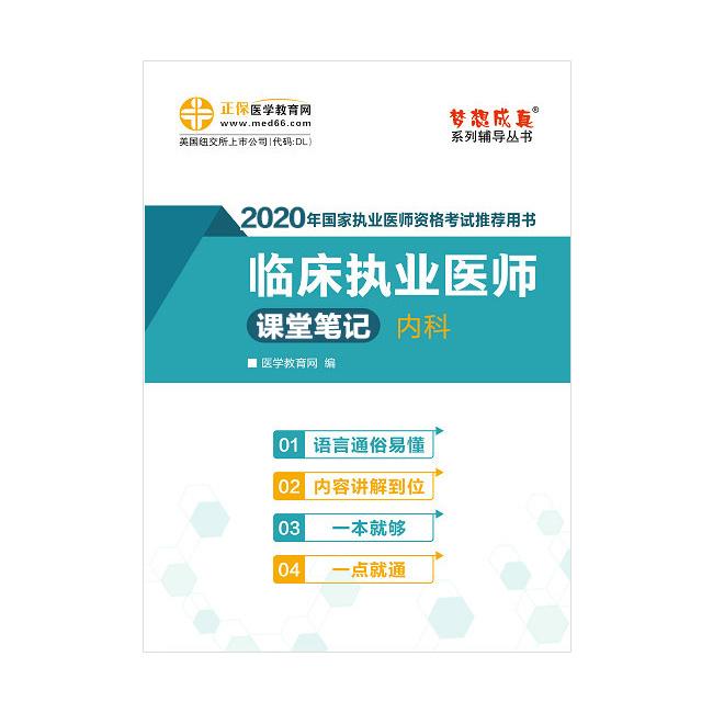 2020年臨床執業醫師電子書(內科課堂講義)