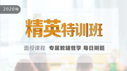 執業中藥師全科2020-精英特訓班2020(北京)