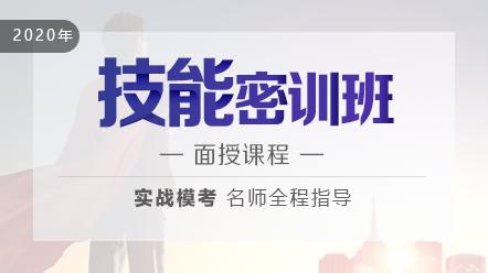 中醫助理醫師面授2020(北京)-技能密訓班