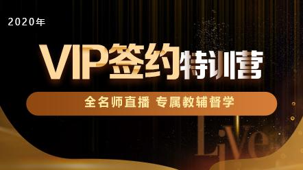 執業中藥師全科2020-VIP簽約特訓營