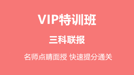 全科聯報-消防全科聯報[VIP特訓班]2020
