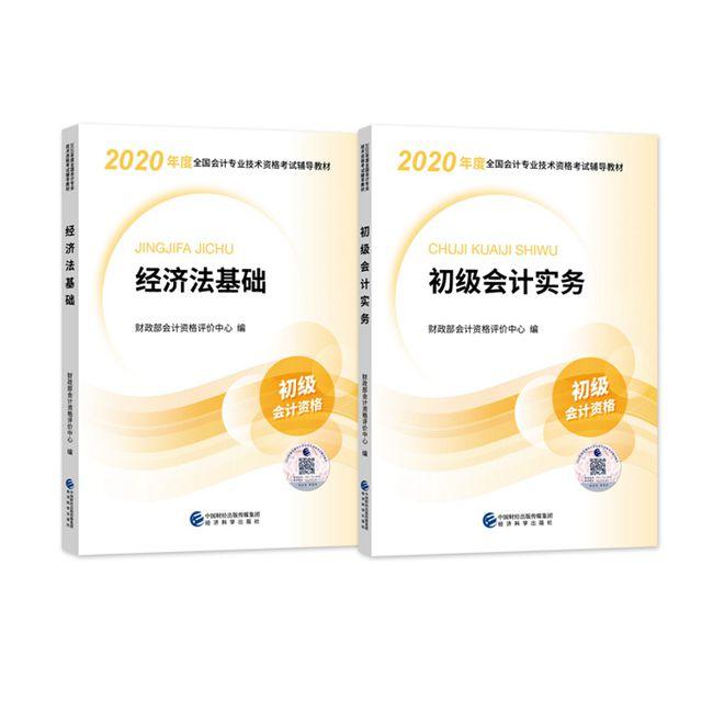 2020年初級會計職稱全科官方教材