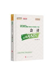 """2020年注冊會計師""""夢想成真""""系列輔導書《會計必刷550題》"""