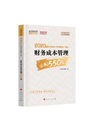 """2020年注冊會計師""""夢想成真""""系列輔導書《財務成本管理必刷550題》(預售)"""