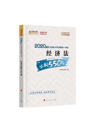 """2020年注冊會計師""""夢想成真""""系列輔導書《經濟法必刷550題》"""
