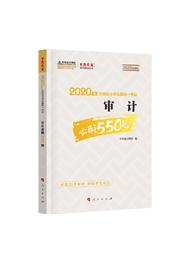 """2020年注冊會計師""""夢想成真""""系列輔導書《審計必刷550題》"""