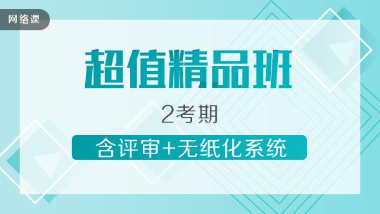 高級會計實務2020-超值精品班(含評審、續學)+無紙化