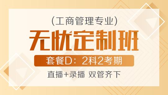 中级经济师两科联报2020-工商管理[无忧定制班]套餐D