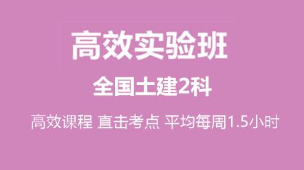 全科聯報(全國)-全國土建[高效實驗班]