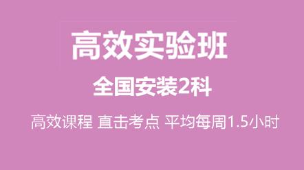 全科聯報(全國)-全國安裝[高效實驗班]