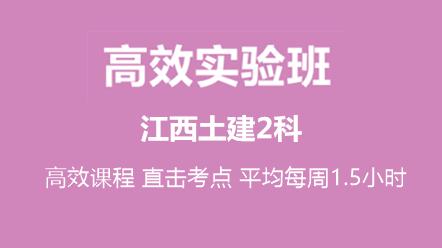全科聯報(江西)-(江西土建)[高效實驗班]