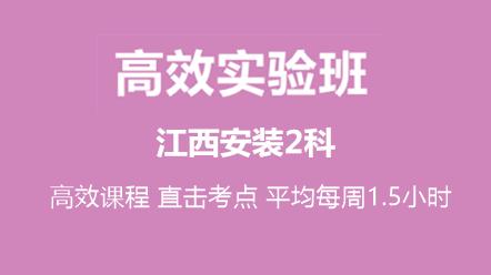 全科联报(江西)-(江西安装)[高效实验班]