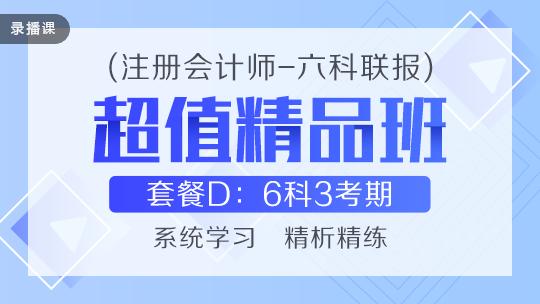 注会联报课程2020-[超值精品班]套餐D