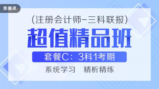 注会联报课程2020-[超值精品班]套餐C
