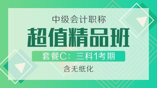 中級聯報課程2020-[超值精品班]套餐C