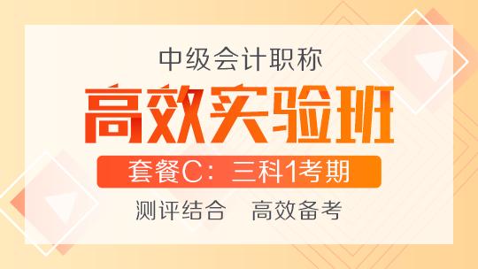中級聯報課程2020-[高效實驗班]套餐C