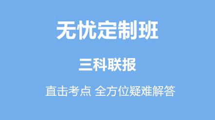 消防全科联报-消防全科联报[无忧定制班]
