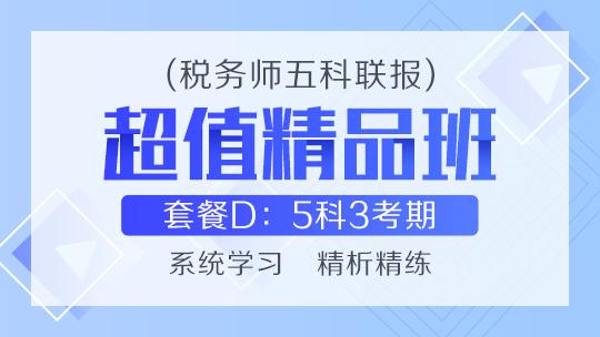 联报课程2020-[超值精品班]套餐D