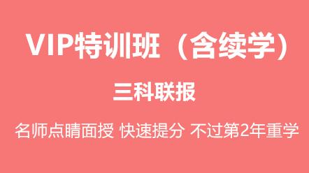 全科聯報-消防全科聯報[VIP特訓班](含續學保障)2020