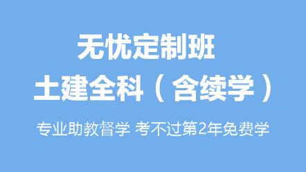 土建全科2020-土建全科[无忧定制班](含续学保障)2020