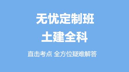 土建全科2020-土建全科[无忧定制班]2020