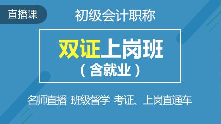 2020兩科聯報-初級雙證上崗班(含就業)