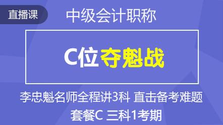 中級聯報課程2020-[C位奪魁戰]套餐C