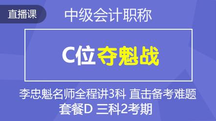 中级联报课程2020-[C位夺魁战]套餐D