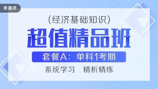 中级经济基础知识2020-[超值精品班]套餐A