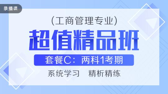 中级经济师两科联报2020-工商管理[超值精品班]套餐C