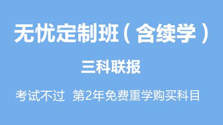 消防全科联报-消防全科联报[无忧定制班](含续学)