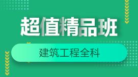 建筑工程管理與實務全科2020-建筑全科[超值精品班]2020