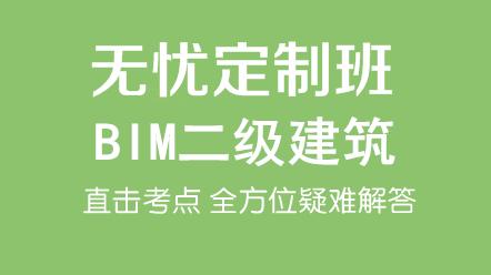 BIM二級建筑(十六期)-BIM二級建筑(十六期)無憂定制班
