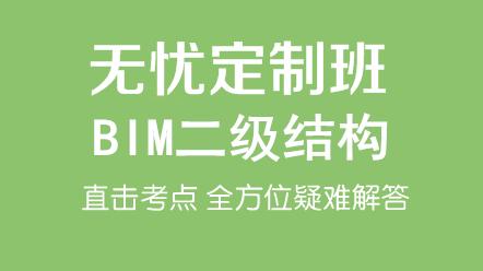 BIM二級結構(十六期)-BIM二級結構(十六期)無憂定制班