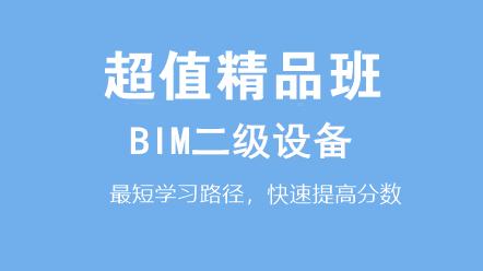 BIM二級設備(十六期)-BIM二級設備(十六期)超值精品班