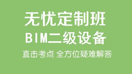 BIM二級設備(十六期)-BIM二級設備(十六期)無憂定制班