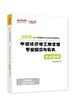 2020年《中級經濟師工商管理專業知識與實務》應試指南