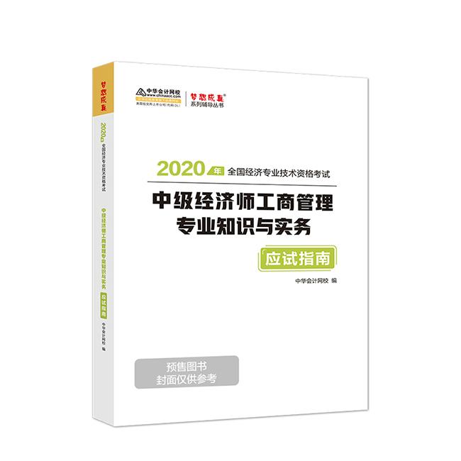 """2020年經濟師《中級經濟師工商管理專業知識與實務》""""夢想成真""""系列應試指南(預售)"""