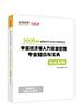 2020年《中级经济师人力资源管理专业知识与实务》应试指南
