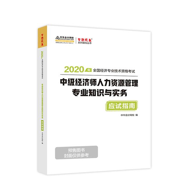 """2020年經濟師《中級經濟師人力資源管理專業知識與實務》""""夢想成真""""系列應試指南(預售)"""