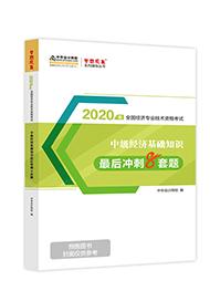 中级经济基础知识2020-2020年《中级经济基础知识》最后冲刺8套题