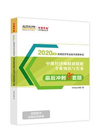财政税收专业2020-2020年《中级经济师财政税收专业知识与实务》最后冲刺8套题